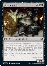 ゾンビ・オーガ/Zombie Ogre 【日本語版】 [AFR-黒C]