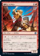 雄叫ぶゴブリン/Battle Cry Goblin 【日本語版】 [AFR-赤U]