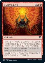 ファリダの火の玉/Farideh's Fireball 【日本語版】 [AFR-赤C]