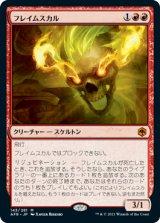 フレイムスカル/Flameskull 【日本語版】 [AFR-赤MR]