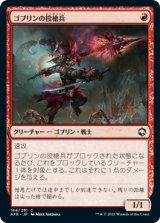 ゴブリンの投槍兵/Goblin Javelineer 【日本語版】 [AFR-赤C]