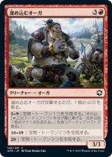 溜め込むオーガ/Hoarding Ogre 【日本語版】 [AFR-赤C]
