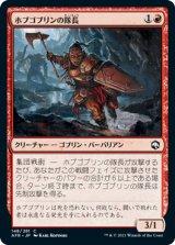 ホブゴブリンの隊長/Hobgoblin Captain 【日本語版】 [AFR-赤C]