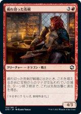 疲れ切った売剣/Jaded Sell-Sword 【日本語版】 [AFR-赤C]