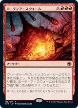ミーティア・スウォーム/Meteor Swarm 【日本語版】 [AFR-赤R]