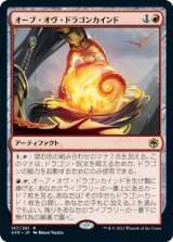 オーブ・オヴ・ドラゴンカインド/Orb of Dragonkind 【日本語版】 [AFR-赤R]