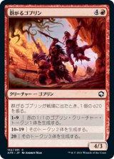群がるゴブリン/Swarming Goblins 【日本語版】 [AFR-赤C]