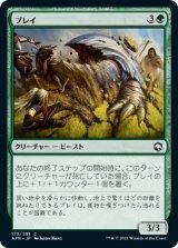 ブレイ/Bulette 【日本語版】 [AFR-緑C]