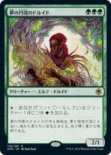 夢の円環のドルイド/Circle of Dreams Druid 【日本語版】 [AFR-緑R]