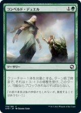 コンペルド・デュエル/Compelled Duel 【日本語版】 [AFR-緑C]