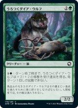 うろつくダイア・ウルフ/Dire Wolf Prowler 【日本語版】 [AFR-緑C]