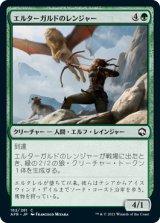 エルターガルドのレンジャー/Elturgard Ranger 【日本語版】 [AFR-緑C]
