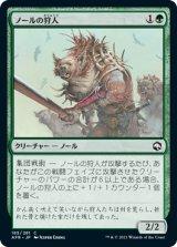 ノールの狩人/Gnoll Hunter 【日本語版】 [AFR-緑C]