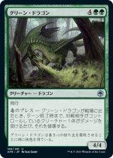 グリーン・ドラゴン/Green Dragon 【日本語版】 [AFR-緑U]