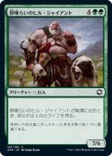 群喰らいのヒル・ジャイアント/Hill Giant Herdgorger 【日本語版】 [AFR-緑C]