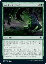 ハンターズ・マーク/Hunter's Mark 【日本語版】 [AFR-緑U]