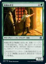裕福な亭主/Prosperous Innkeeper 【日本語版】 [AFR-緑U]