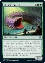 パープル・ウォーム/Purple Worm 【日本語版】 [AFR-緑U]