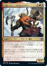 ブルーノー・バトルハンマー/Bruenor Battlehammer 【日本語版】 [AFR-金U]