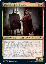 隠棲した絵描き、カレイン/Kalain, Reclusive Painter 【日本語版】 [AFR-金U]