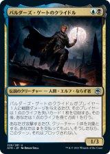 バルダーズ・ゲートのクライドル/Krydle of Baldur's Gate 【日本語版】 [AFR-金U]