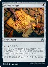 ダンジョンの地図/Dungeon Map 【日本語版】 [AFR-灰U]