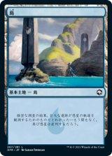 島/Island No.267 【日本語版】 [AFR-土地C]