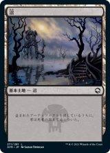 沼/Swamp No.271 【日本語版】 [AFR-土地C]