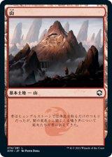山/Mountain No.274 【日本語版】 [AFR-土地C]