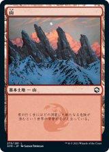山/Mountain No.275 【日本語版】 [AFR-土地C]