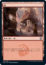 山/Mountain No.277 【日本語版】 [AFR-土地C]