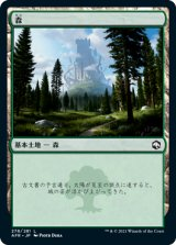 森/Forest No.278 【日本語版】 [AFR-土地C]