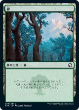 森/Forest No.279 【日本語版】 [AFR-土地C]