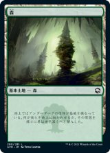 森/Forest No.280 【日本語版】 [AFR-土地C]