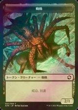 [FOIL] 蜘蛛/Spider 【日本語版】 [AFR-トークン]