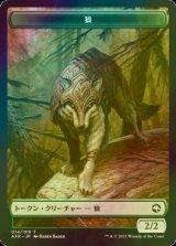 [FOIL] 狼/Wolf 【日本語版】 [AFR-トークン]