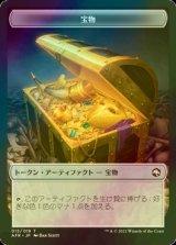 [FOIL] 宝物/Treasure 【日本語版】 [AFR-トークン]