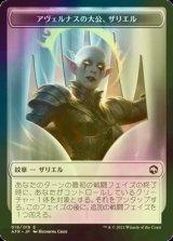 [FOIL] 紋章・ザリエル/Emblem Zariel 【日本語版】 [AFR-トークン]