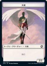 天使/Angel 【日本語版】 [AFR-トークン]