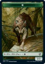 狼/Wolf 【日本語版】 [AFR-トークン]