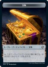 宝物/Treasure 【日本語版】 [AFR-トークン]