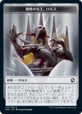 紋章・ロルス/Emblem Lolth 【日本語版】 [AFR-トークン]