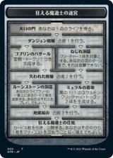 狂える魔道士の迷宮 & ゴブリン/Dungeon of the Mad Mage & Goblin 【日本語版】 [AFR-トークン]