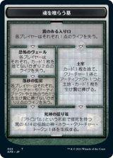 魂を喰らう墓 & アトロパル/Tomb of Annihilation & The Atropal 【日本語版】 [AFR-トークン]