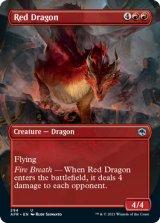 レッド・ドラゴン/Red Dragon (全面アート版) 【英語版】 [AFR-赤U]