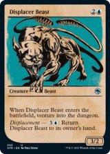 ディスプレイサー・ビースト/Displacer Beast (ショーケース版) 【英語版】 [AFR-青U]