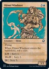 ジンの風予見者/Djinni Windseer (ショーケース版) 【英語版】 [AFR-青C]