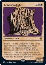 ゼラチナス・キューブ/Gelatinous Cube (ショーケース版) 【英語版】 [AFR-黒R]