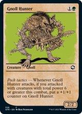 ノールの狩人/Gnoll Hunter (ショーケース版) 【英語版】 [AFR-緑C]