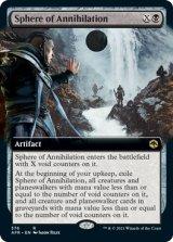 スフィアー・オヴ・アナイアレイション/Sphere of Annihilation (拡張アート版) 【英語版】 [AFR-黒R]